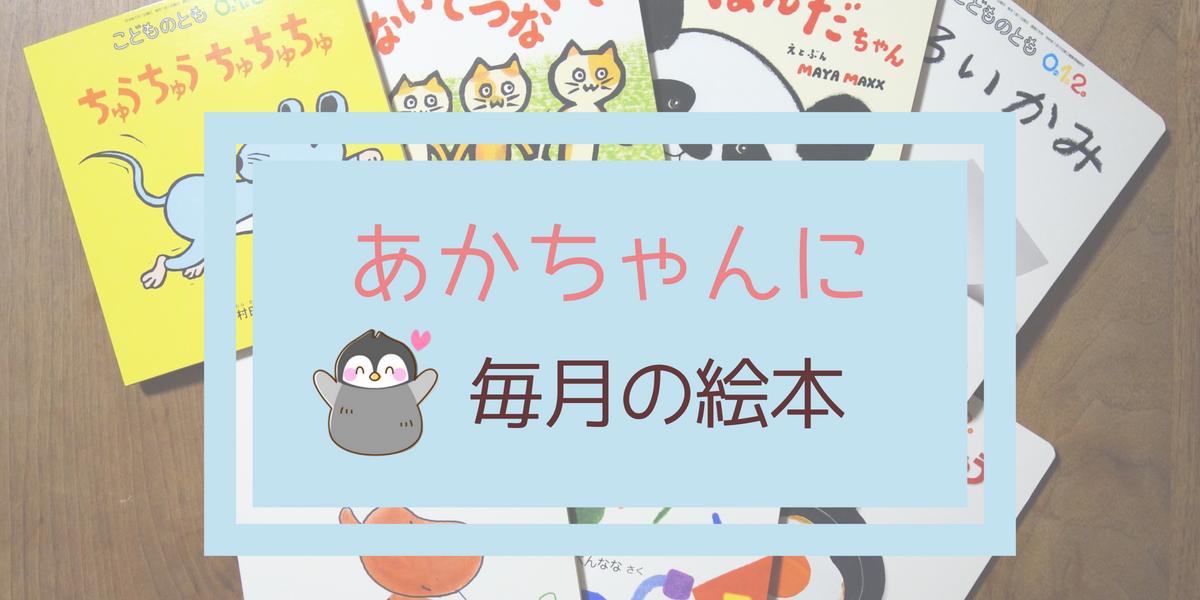 赤ちゃんのために毎月の絵本